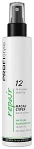 Маска-спрей для миттєвого відновлення волосся PROFIStyle Repair 150 мл