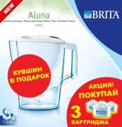 3 Картриджа Maxtra + Кувшин Aluna Cool