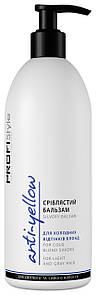 Сріблястий бальзам для світлого і сивого волосся PROFIStyle Anti-Yellow 500 мл