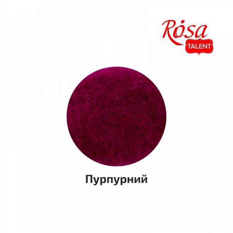 Шерсть для валяния кардочес Пурпурный 40г ROSA TALENT