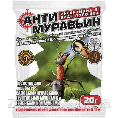 """Інсектицид """"Антимуравьин"""" (20 р) від Agromaxi (оригінал)"""