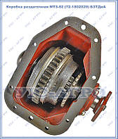 Коробка раздаточная МТЗ-82 (72-1802020) БЗТДиА