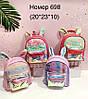 Дитячий рюкзак 20*23*10
