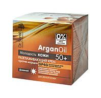 Крем для лица Dr.Sante ArganOil Молодость кожи Разглаживающий Дневной 50+ - 50 мл.
