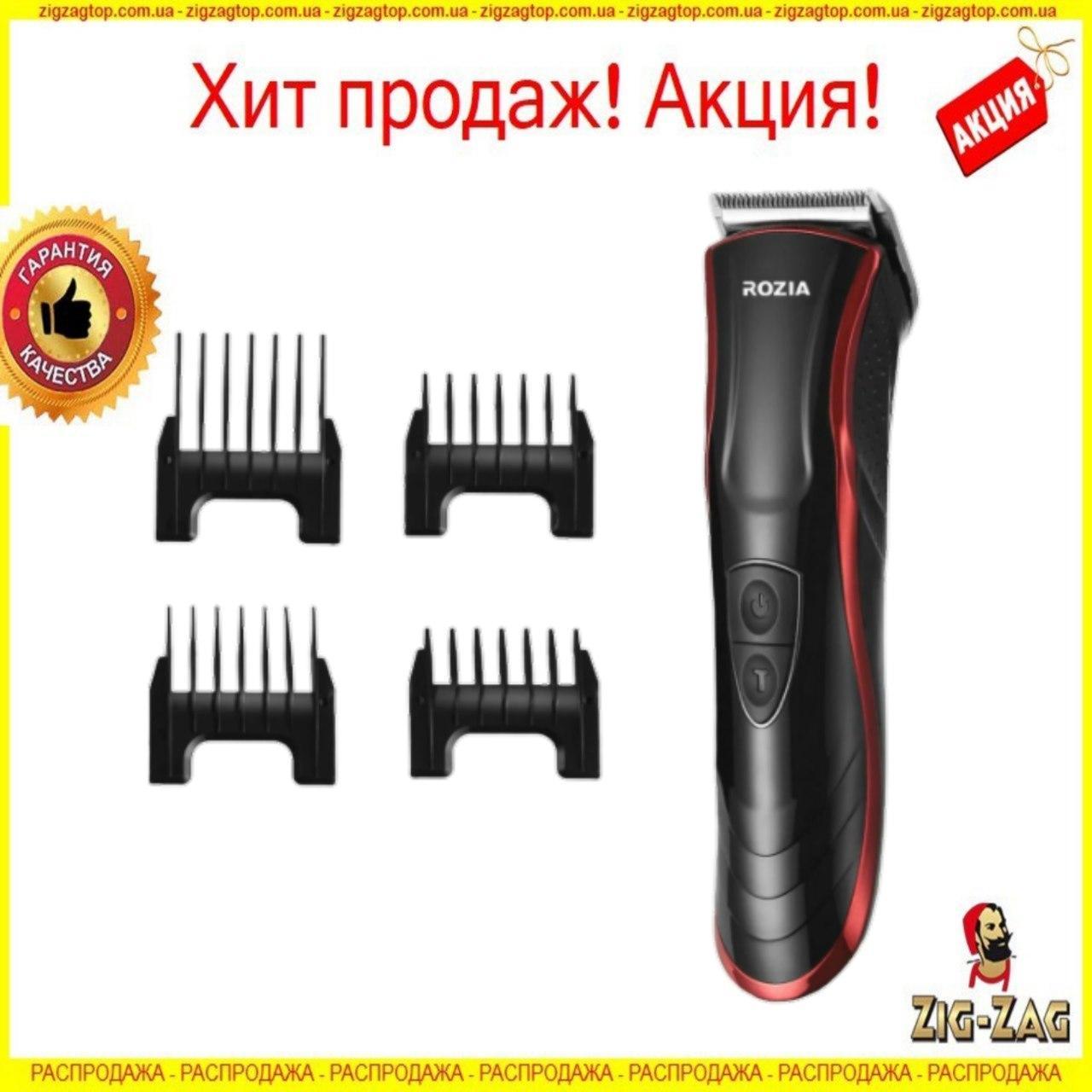 Профессиональная машинка для стрижки волос Rozia HQ-222 Триммер 4 режима (3, 6, 9, 12 мм) Время работы 8 часов
