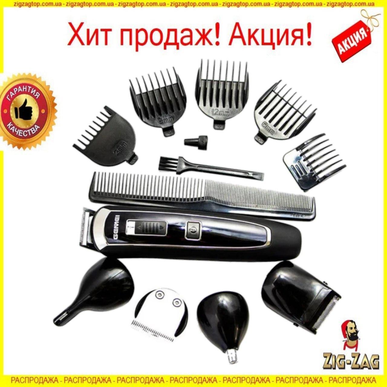Універсальна чоловіча Машинка для стрижки Gemei GM-801 5в1 триммер для бороди вусів, носа і тіла Мультитриммер