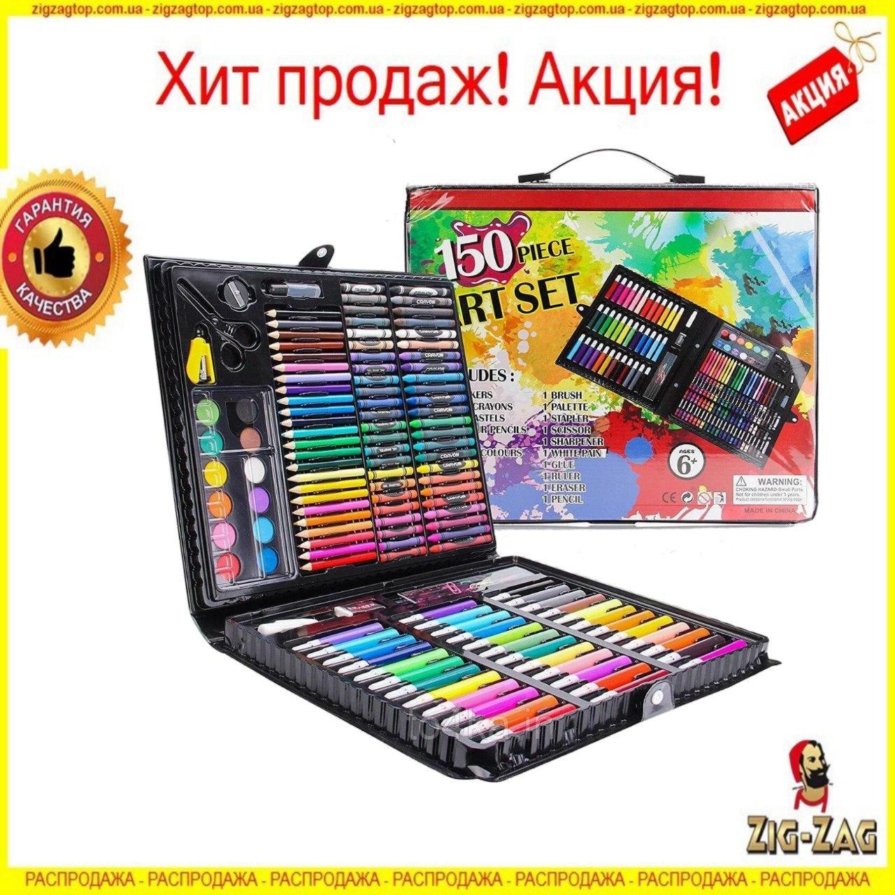 Великий Набір для Малювання Art Set на 150 Предметів для Художній Творчості у Валізці Дитячий ТОП