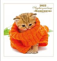 """Календар 2022 перекидний міні-квадрат """"Чарівні улюбленці. Кошенята"""" ТМ """"Колаж"""""""