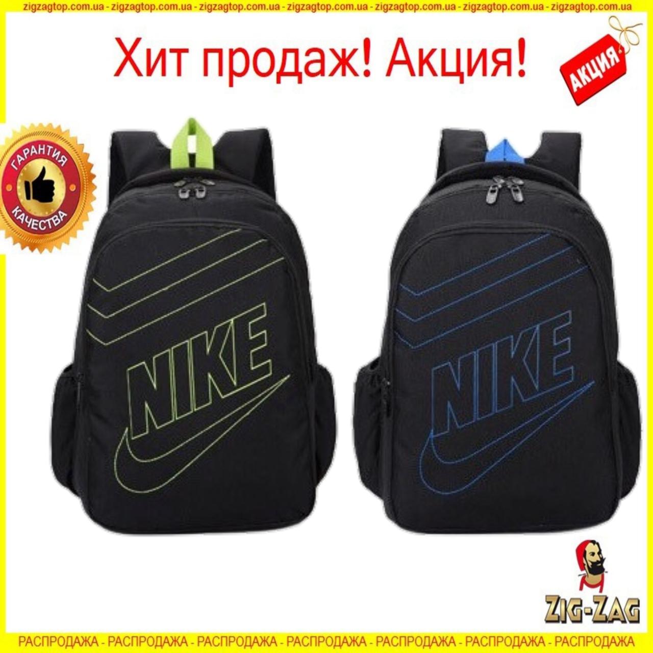 Универсальный Рюкзак городской Nike Line Молодежный с Разными отделениями Порфель 100% КАЧЕСТВО
