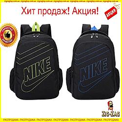 Універсальний Рюкзак міський Nike Line Молодіжний з Різними відділеннями Порфель 100% ЯКІСТЬ
