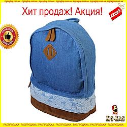 Універсальний Якісний Рюкзак Шкільний Міської Lace Jeans портфель Міський Спортивний для залу
