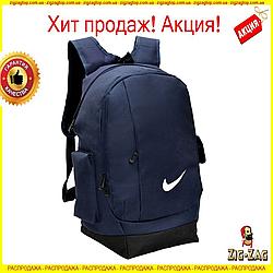 Універсальний Якісний Рюкзак Шкільний Міської Nike Skateboard портфель найк Спортивний Різні кольори