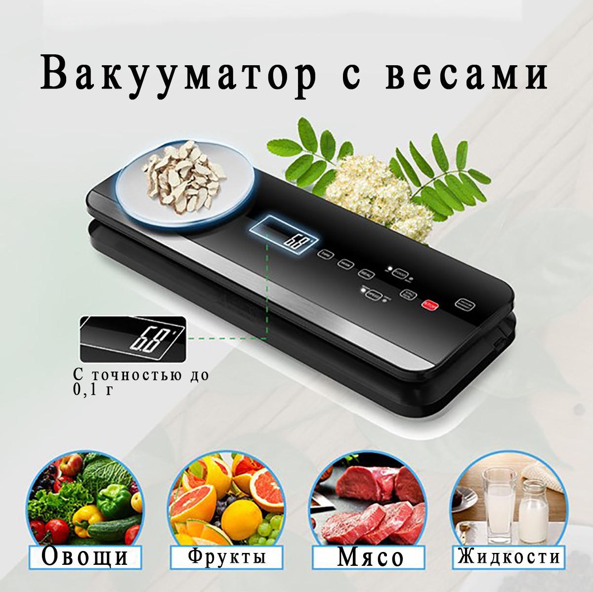Вакууматор пакувальник їжі з пакетами Wi-simple VS6680 з вбудованими вагами. Вакуумний пакувальник для дому