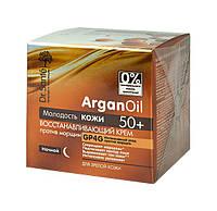 Крем для лица Dr.Sante ArganOil Молодость кожи Восстанавливающий Ночной 50+ - 50 мл.