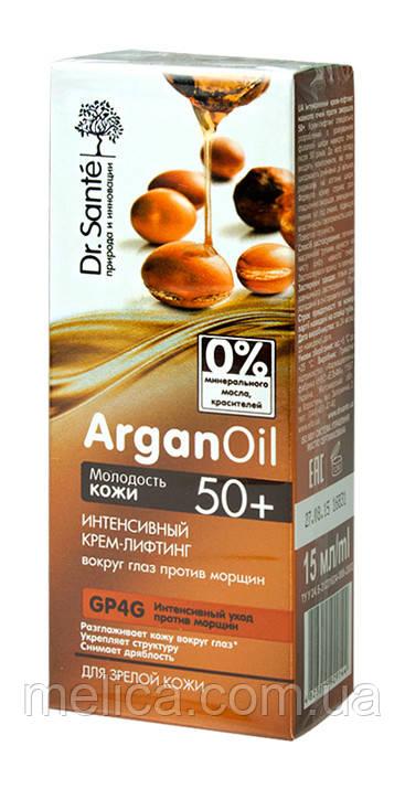 Крем-лифтинг вокруг глаз Dr.Sante ArganOil Молодость кожи Интенсивный против морщин 50+ - 15 мл.
