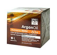 Крем-лифтинг для лица Dr.Sante ArganOil Молодость кожи Обновляющий День/Ночь 60+ - 50 мл.