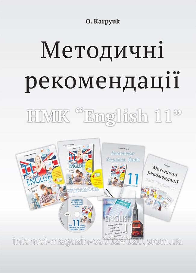 """Англійська мова 11 клас. Методичні рекомендації для вчителя до підручника """"English - 11"""". Карпюк О."""