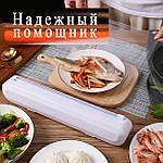 Органайзер диспенсер для пищевой пленки и фольги Wi-dispenser держатель для пленки с ножом, фото 3