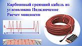 Карбоновий гріючий кабель з вуглеволокна Підключення Розрахунок потужності