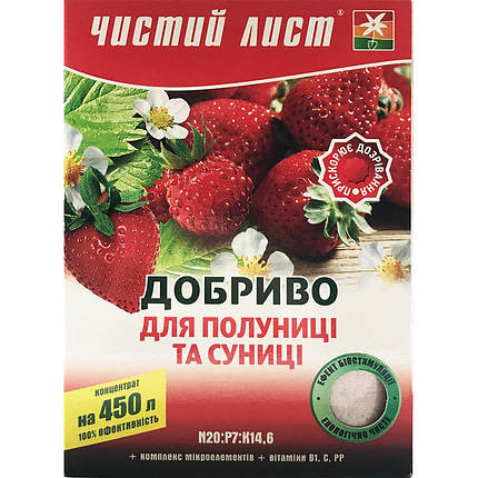 """Комплексне добриво """"Чистий Аркуш"""" (300 г) для полуниці і суниці, Україна, фото 2"""