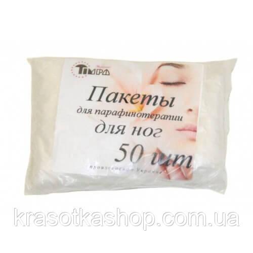 Пакети для парафінотерапії для ніг, 20 шт/уп.