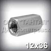 Гайка-подовжувач М12х36 DIN 6334 (муфта) шестигранна високоміцна сталева