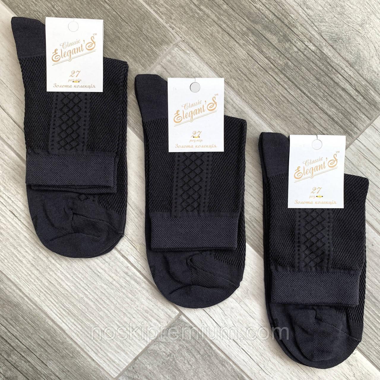 Шкарпетки чоловічі бавовна сітка Елегант - Elegant's Classic, 29 розмір, темно-сірі, 01631