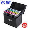 Набір маркерів для скетчинга 60шт. Двосторонні маркери на спиртовій основі. Скетч-маркери, фото 3