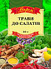 "Травы для салатов 10 г  ТМ ""Впрок"""