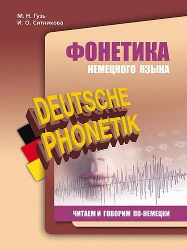 Фонетика немецкого языка + CD. Гузь, Ситникова