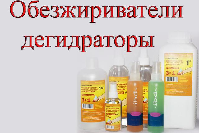 Обезжириватели/дегидраторы
