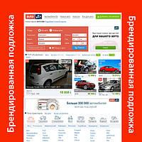 Брендирование страницы сайта  AUTO.ria.com