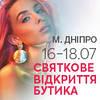 Открытие нового магазина BEAUTY PROF в Днепре (ж/м Победа)