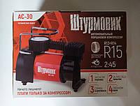 Компресор автомобільний Штурмовик AC-30/ прикурювач, фото 1