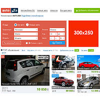 Размещение рекламного баннера на сайте  AUTO.ria.com