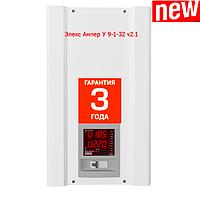 Стабілізатор напруги 32А 7,5 кВА У 9-1-32 v2.1, Елекс Ампер