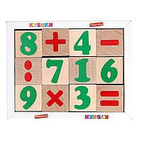 Кубики Цифры и знаки