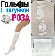 Белые гольфы капроновые с розами сбоку, ГЗ-1326