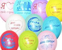 """Воздушные шарики пастель  шелкография С Днём города 12"""" (30 см) оптом ТМ Gemar"""