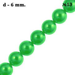 Намистини 6 мм Скляні під Перли для Біжутерії, Зелені Перламутрові, 80 см, Рукоділля, Фурнітура