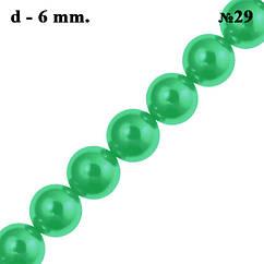 Намистини 6 мм Скляні під Перли Зелені Перламутровий тон 29, близько 150 шт/нитка, Фурнітура для Біжутерії