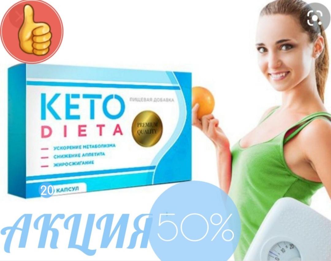 Капсулы для снижения веса Keto Dieta. Кето Диета - средство для похудения - CЕРТИФИКАТ