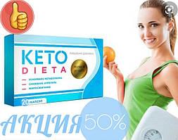 Капсули для зниження ваги Keto Dieta. Кето Дієта - засіб для схуднення - СЕРТИФІКАТ