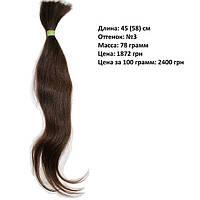 Срез натуральных неокрашенных славянских (украинских) волос 45 (58) см №3