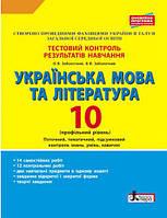 Укр.мова та література 10 кл Тест-контр. Профільний