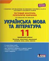Українська мова та література 11 клас Тестовий контроль ПРОФІЛЬ