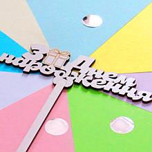 Топпер для торта на день народження 1996