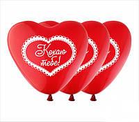 """Воздушные шарики для влюбленных """" Я тебе кохаю """"  шелкография  12"""" (30 см)  ТМ Show"""