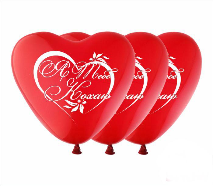 """Воздушные шарики сердца """"Я тебе кохаю"""" 12"""" (30 см)  ТМ Show"""