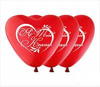 """Воздушные надувные шарики сердца """" Я тебе кохаю """"  шелкография  12"""" (30 см)  ТМ Show"""